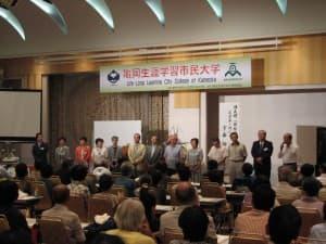 亀岡生涯学習市民大学