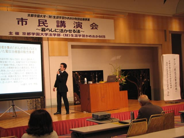 市民講演会